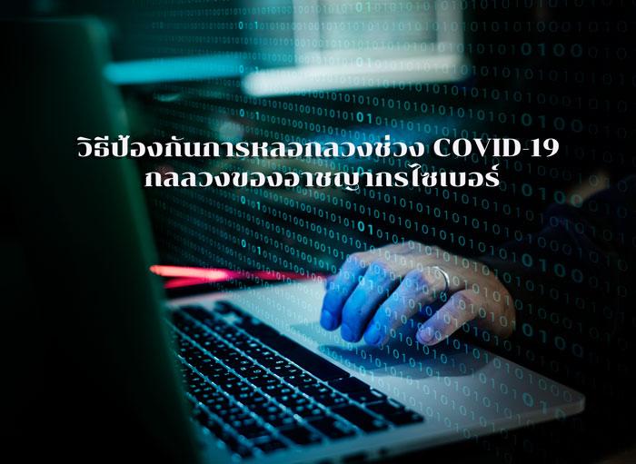 วิธีป้องกันการหลอกลวงช่วง COVID-19 : กลลวงของอาชญากรไซเบอร์