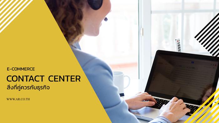Contact Center สิ่งที่คู่ควรกับธุรกิจ E-commerce