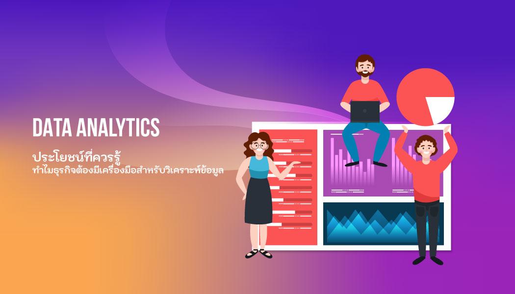 ประโยชน์ที่ควรรู้ ทำไมธุรกิจต้องมีเครื่องมือสำหรับวิเคราะห์ข้อมูล (Data Analytics)