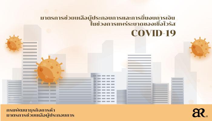 มาตรการช่วยเหลือผู้ประกอบการและการยื่นงบการเงิน ในช่วงการแพร่ระบาดของเชื้อไวรัส COVID-19