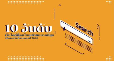 10 อันดับเว็บไซต์ที่คนไทยเข้าชมมากที่สุด อัปเดทครึงปีแรกของปี 2020