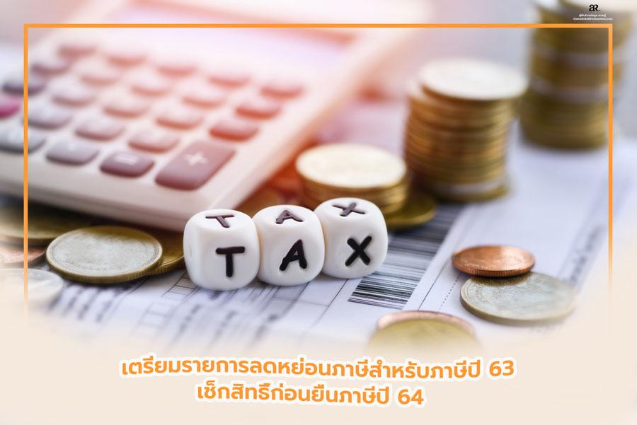 เตรียมรายการลดหย่อนภาษีสำหรับภาษีปี 63 เช็กสิทธิ์ก่อนยื่นภาษีปี 64