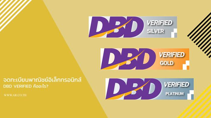 จดทะเบียนพาณิชย์อิเล็กทรอนิกส์ : DBD Verified คืออะไร?