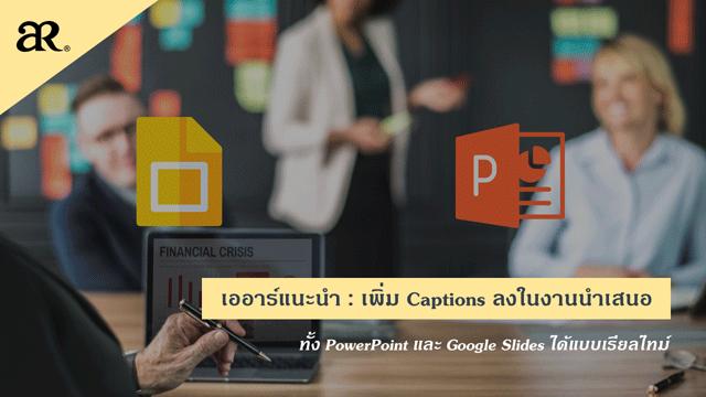 เออาร์แนะนำ : เพิ่ม Captions ลงในงานนำเสนอบน PowerPoint และ Google Slide ได้แบบเรียลไทม์