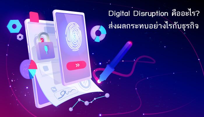 Digital Disruption คืออะไร ส่งผลกระทบอย่างไรกับธุรกิจ