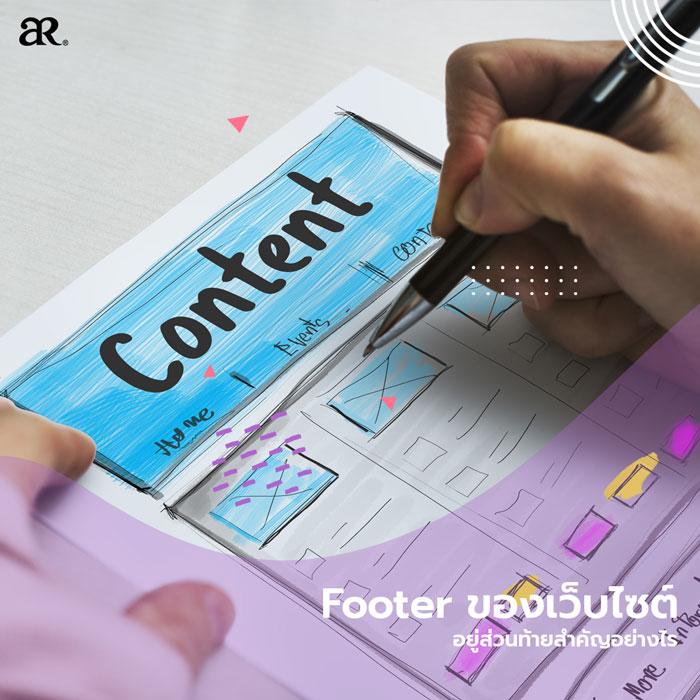 Footer ของเว็บไซต์อยู่ส่วนท้ายสำคัญอย่างไร