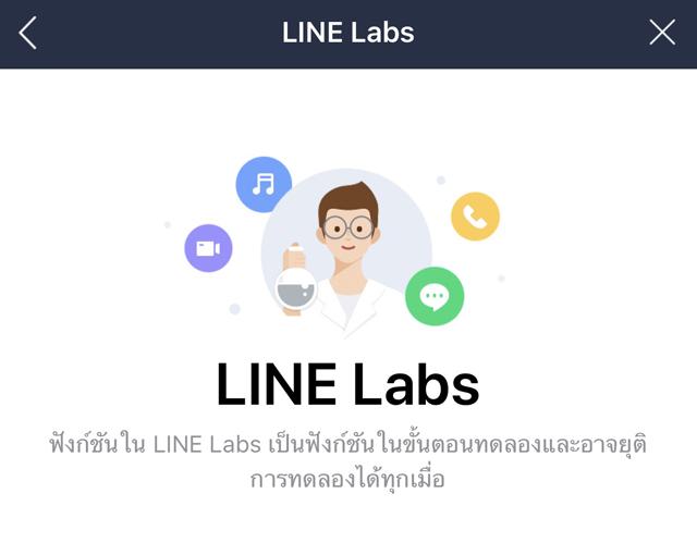 แนะนำ : LINE Labs ฟีเจอร์ใหม่จาก Line ให้ผู้ใช้ทดลองใช้ แคปภาพบทสนทนาได้ง่าย ๆ