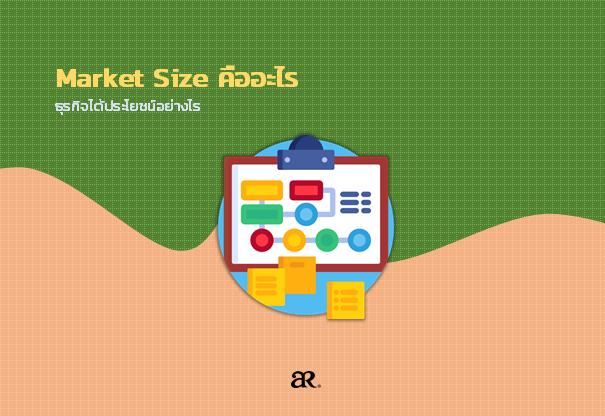 Market Size คืออะไร ธุรกิจได้ประโยชน์อย่างไร