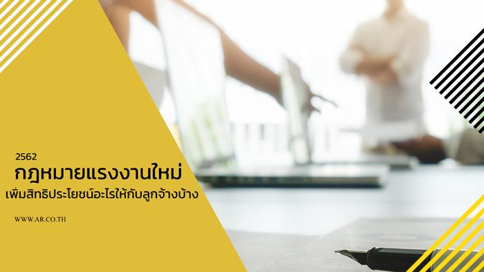 กฎหมายแรงงานใหม่ 2562 เพิ่มสิทธิประโยชน์อะไรให้กับลูกจ้างบ้าง