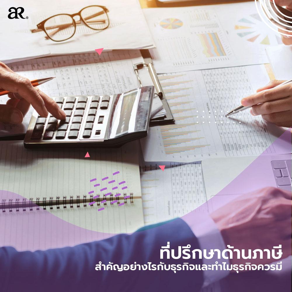 ที่ปรึกษาด้านภาษี สำคัญอย่างไรกับธุรกิจและทำไมธุรกิจควรมี