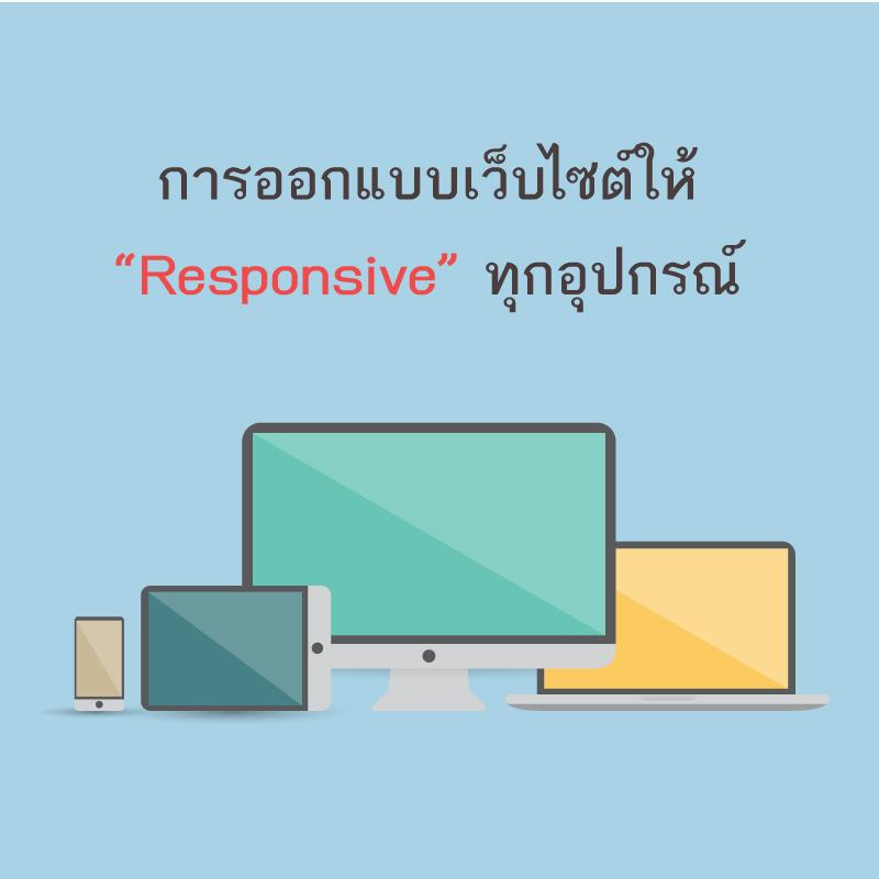 การออกแบบเว็บไซต์ให้ Responsive ทุกอุปกรณ์
