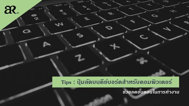 Tips : คีย์ลัดบนคีย์บอร์ดสำหรับคอมพิวเตอร์ ช่วยลดขั้นตอนในการทำงาน