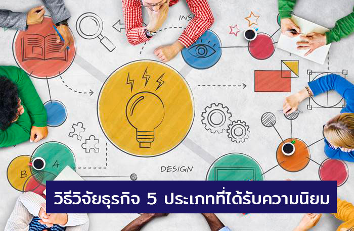 วิธีวิจัยธุรกิจ 5 ประเภทที่ได้รับความนิยม