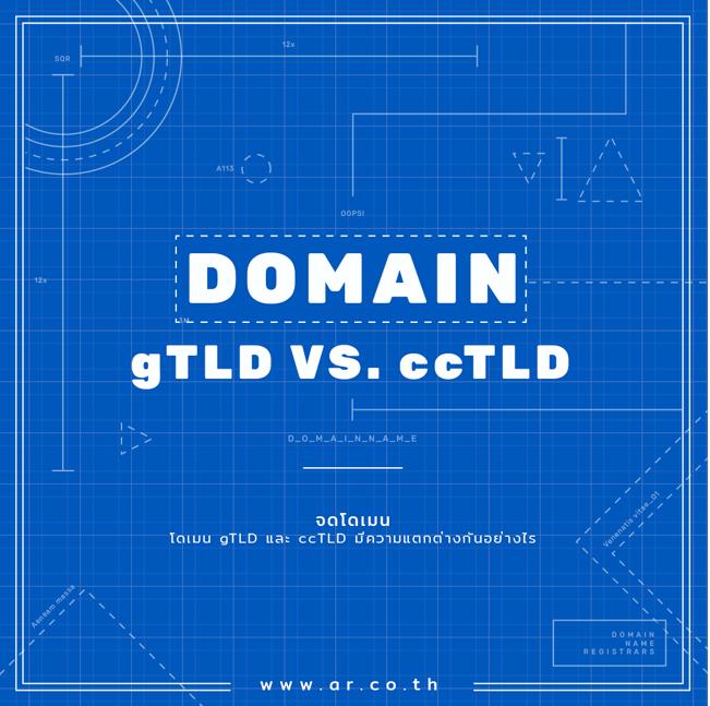 จดโดเมน : โดเมน gTLD และ ccTLD มีความแตกต่างกันอย่างไร