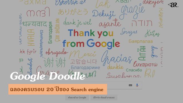 Google Doodle ฉลองครบรอบ 20 ปีของ Search engine