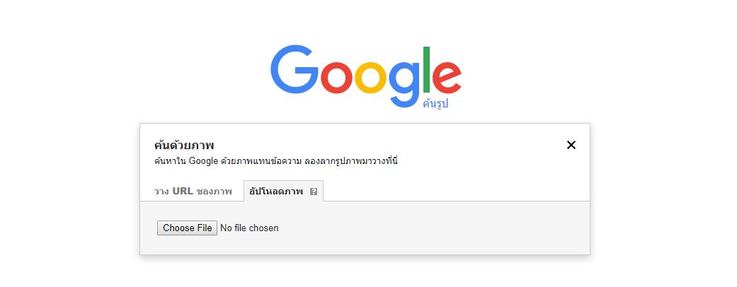 วิธีค้นหาภาพ บน Google Image Search จากโทรศัพท์ของคุณ