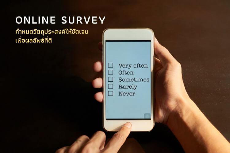 Online Survey : กำหนดวัตถุประสงค์ให้ชัดเจนเพื่อผลลัพธ์ที่ดี