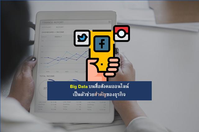 Big Data บนสื่อสังคมออนไลน์ เป็นตัวช่วยสำคัญของธุรกิจ