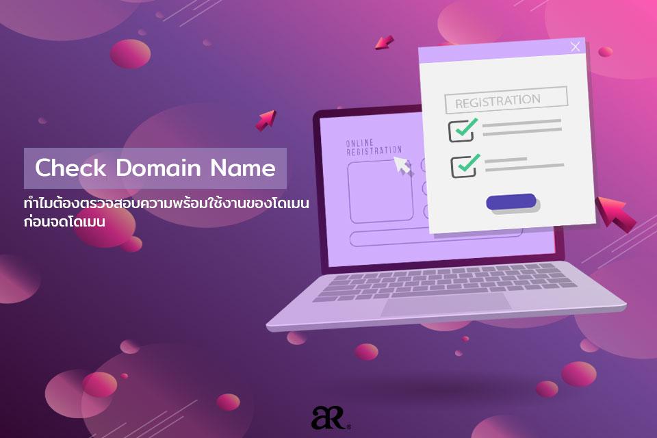 Check Domain Name : ทำไมต้องตรวจสอบความพร้อมใช้งานของโดเมน ก่อนจดโดเมน
