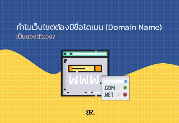 ทำไมเว็บไซต์ต้องมีชื่อโดเมน (Domain Name) เป็นของตัวเอง?