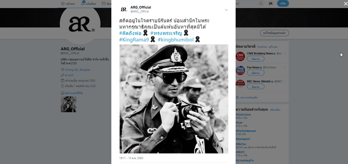 Twitter ร่วมไว้อาลัย สร้างอิโมจิพิเศษ 'โบว์สีดำ' หลังแฮชแท็ก