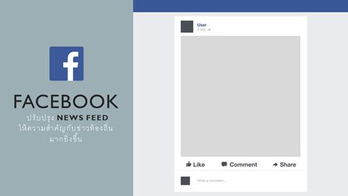 Facebook  ปรับปรุง News Feed ให้ความสำคัญกับข่าวท้องถิ่นมากยิ่งขึ้น