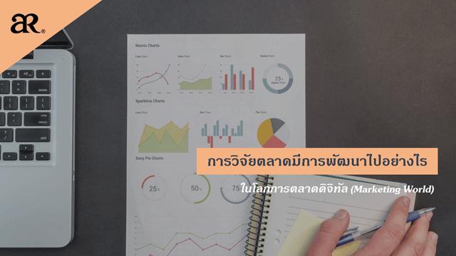 การวิจัยตลาดมีการพัฒนาไปอย่างไร ในโลกการตลาดดิจิทัล