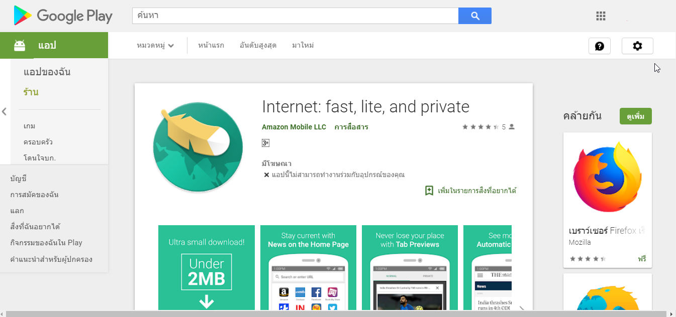 Amazon สร้างเบราว์เซอร์สำหรับ Android เรียกว่า Internet