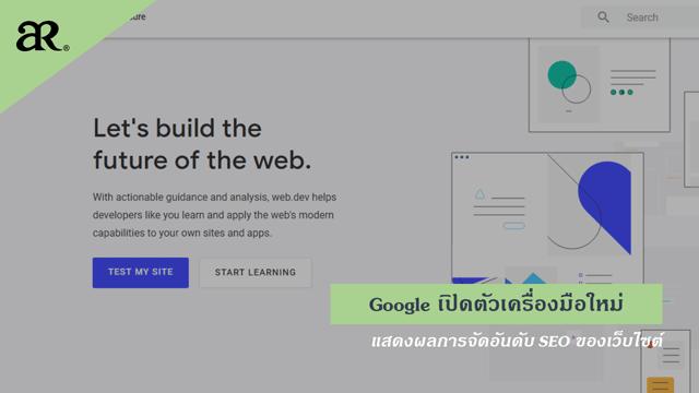 Google เปิดตัวเครื่องมือใหม่ แสดงผลการจัดอันดับ SEO ของเว็บไซต์