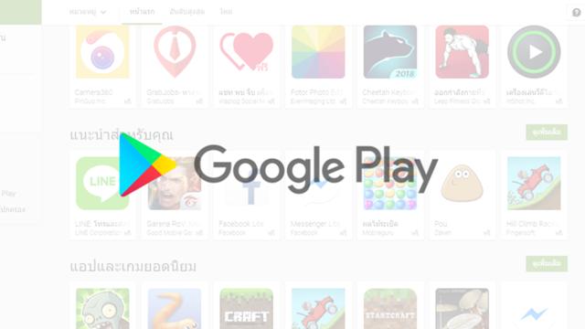 Google มีแผนเปิด Play Store อีกครั้งในประเทศจีน