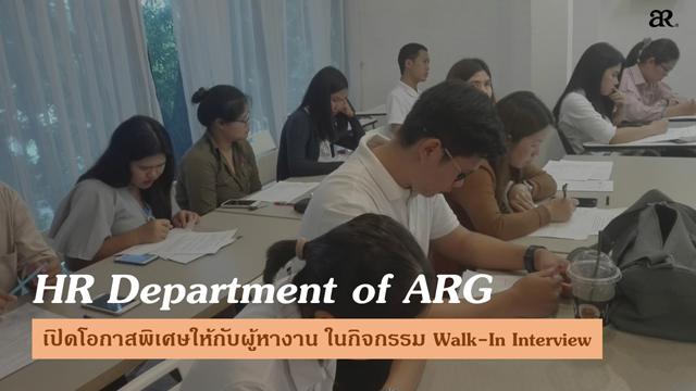 HR Department ของ ARG เปิดโอกาสพิเศษให้กับผู้หางาน ในกิจกรรม Walk-In Interview