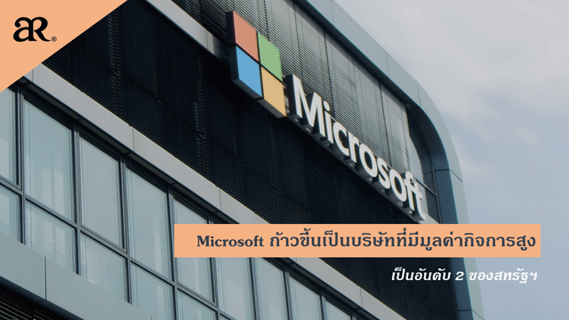 Microsoft ก้าวขึ้นเป็นบริษัทที่มีมูลค่ากิจการสูงเป็นอันดับ 2 ของสหรัฐฯ