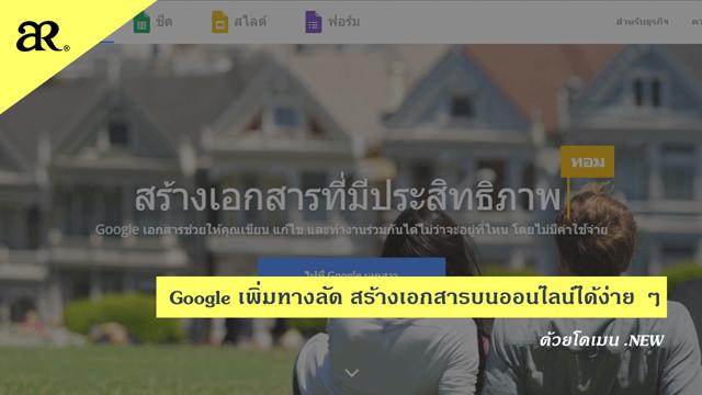 Google เพิ่มทางลัด สร้างเอกสารบนออนไลน์ได้ง่าย ๆ ด้วยโดเมน .NEW