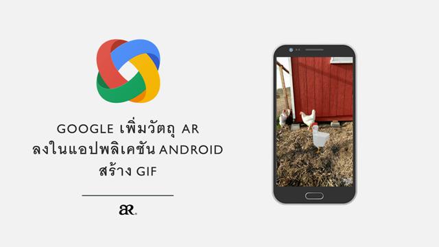Google เพิ่มวัตถุ AR ลงในแอปพลิเคชัน Android สร้าง GIF