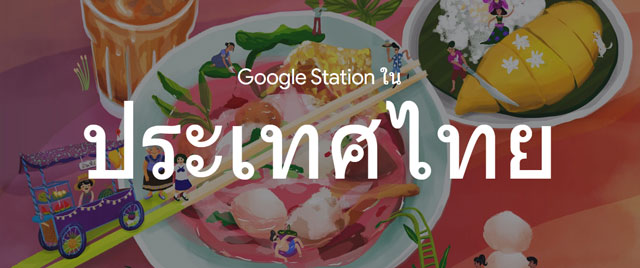 เอาใจผู้ใช้ออนไลน์!! Google Station เปิดให้บริการ Wi-Fi ในประเทศไทยแล้ววันนี้