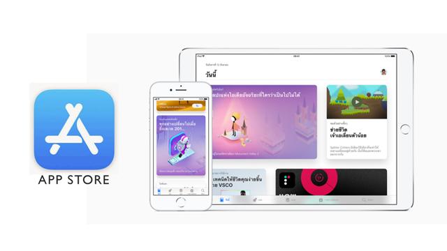 Apple เปิดเผยสถิติการซื้อแอปฯ ทะลุ 890 ล้านดอลลาร์บน App Store ในช่วงเทศกาลวันปีใหม่