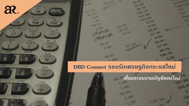 DBD Connect รองรับเศรษฐกิจกระแสใหม่ เชื่อมระบบงานบัญชีออนไลน์