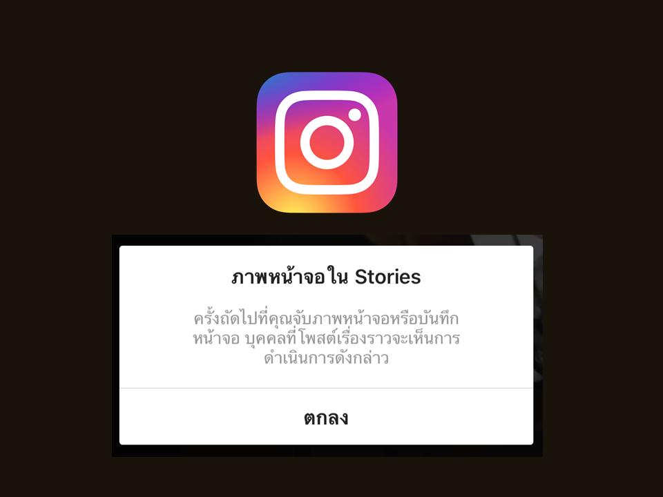 สายแคปฝันสลาย หลังฟีเจอร์แจ้งเตือนเมื่อโดนแคปภาพเริ่มใช้ได้จริงใน Instagram Stories