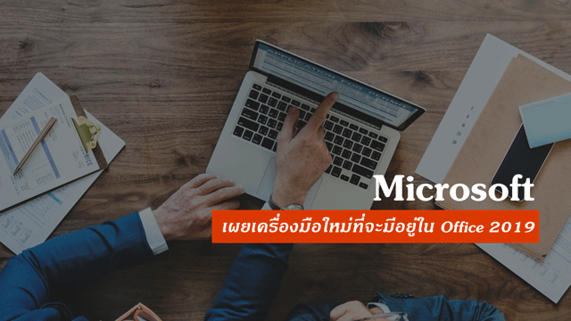 Microsoft เผยเครื่องมือใหม่ที่จะมีอยู่ใน Office 2019