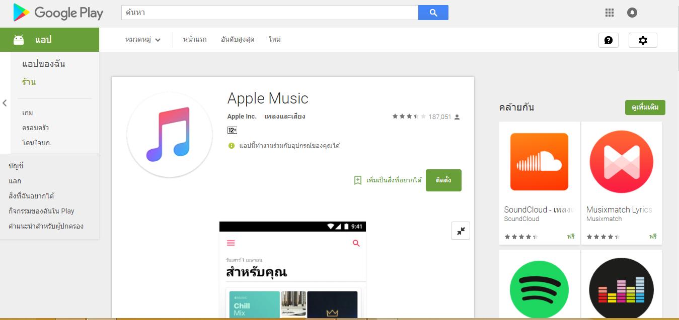 Apple Music สำหรับ Android อัปเดตโปรไฟล์ผู้ใช้และเพิ่มการสนับสนุนด้วยเสียง