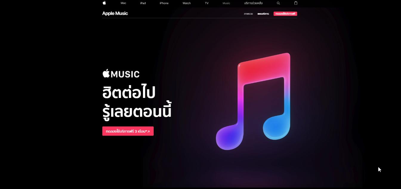 Apple Music มียอดผู้ใช้งานถึง 30 ล้านรายแล้วในวันนี้