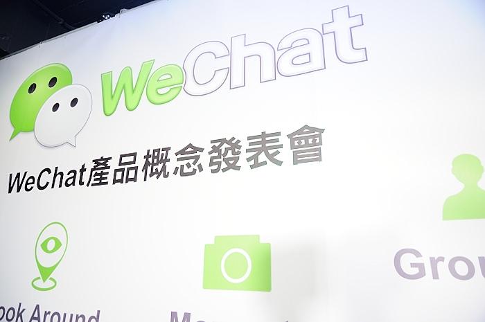 จีนใช้ WeChat ID Card แทนบัตรประจำตัวประชาชน