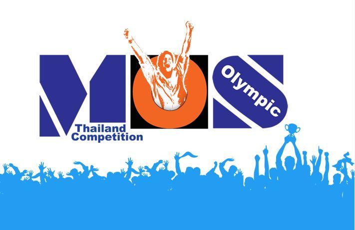 ARIT ประกาศผลรางวัลผู้ชนะ MOS Olympic Thailand Competition 2017