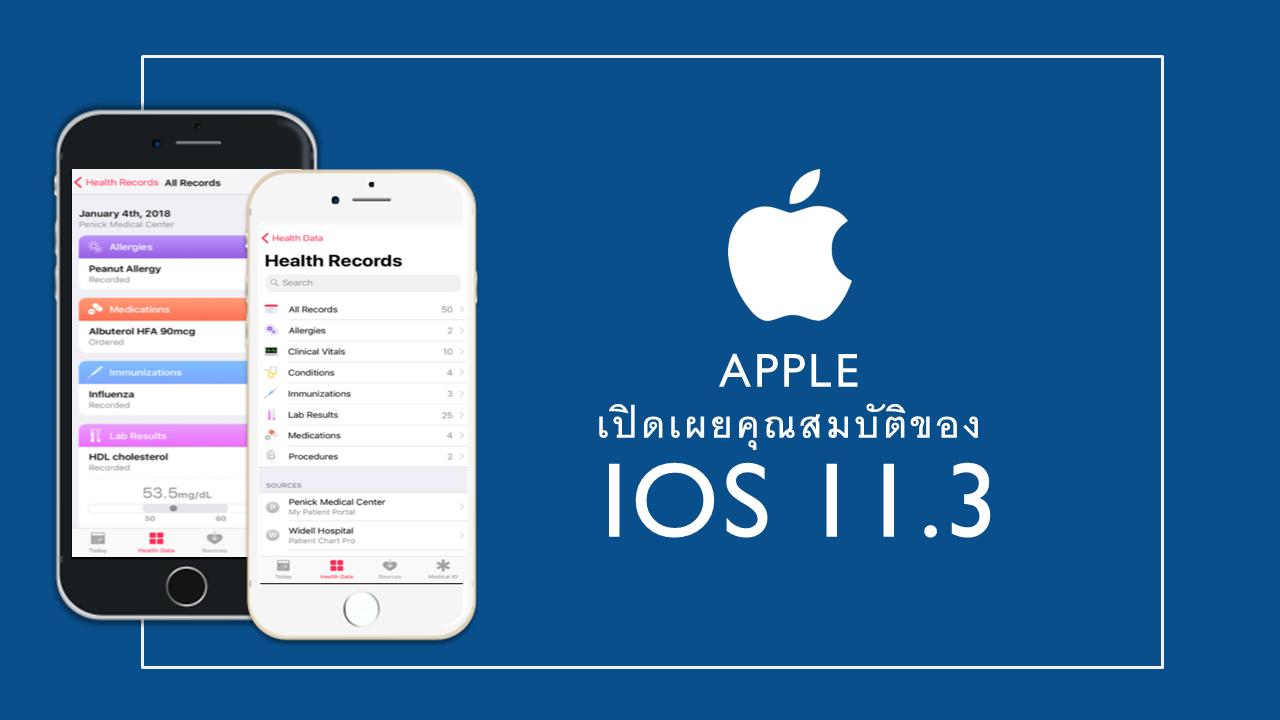 Apple เปิดเผยคุณสมบัติของ iOS 11.3 คาดว่าจะปล่อยอีกไม่กี่เดือนข้างหน้า