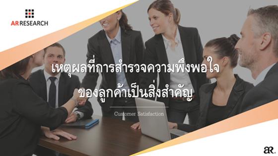 เหตุผลที่การสำรวจความพึงพอใจ (Customer Satisfaction) ของลูกค้าเป็นสิ่งสำคัญ