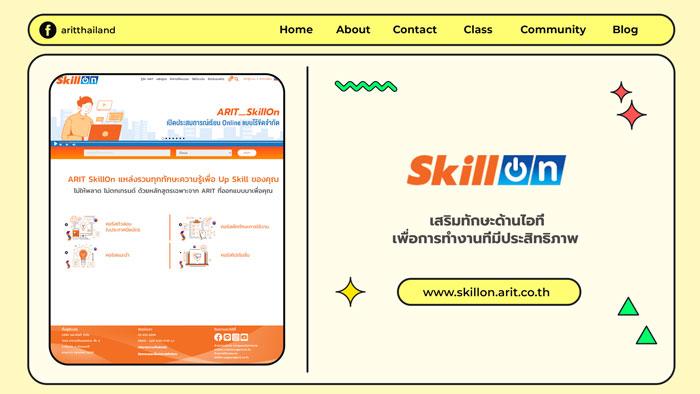 SkillOn เสริมทักษะด้านไอที เพื่อการทำงานที่มีประสิทธิภาพ