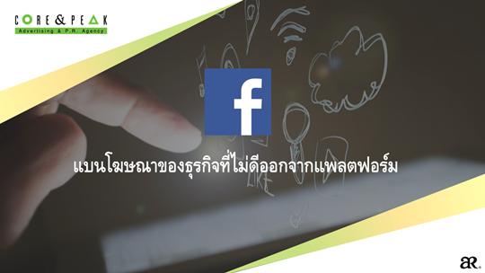 Facebook อาจแบนโฆษณาของธุรกิจที่ไม่ดีออกจากแพลตฟอร์ม