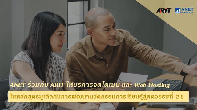 ANET ร่วมกับ ARIT ให้บริการจดโดเมน และ Web Hosting สำหรับหลักสูตรมูเดิลกับการพัฒนานวัตกรรมการเรียนรู้สู่ศตวรรษที่ 21
