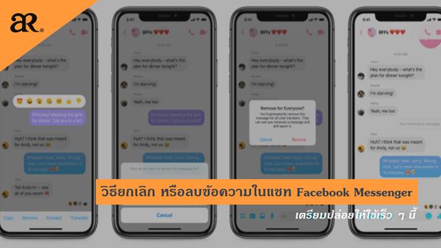 วิธียกเลิก หรือลบข้อความในแชท Facebook Messenger เตรียมปล่อยให้ใช้เร็ว ๆ นี้