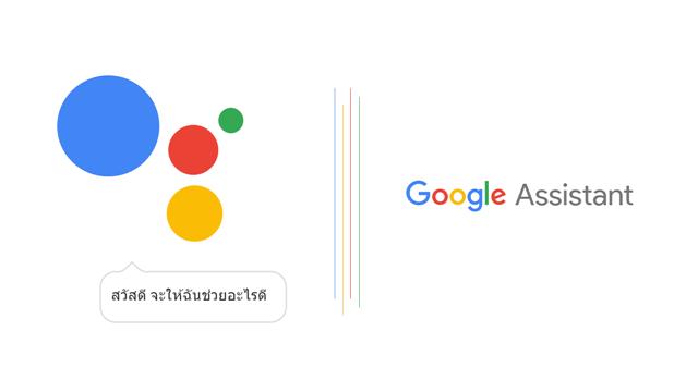 Google เตรียมเปิดตัว Google Assistant เวอร์ชันภาษาไทยบนสมาร์ทโฟนเร็ว ๆ นี้